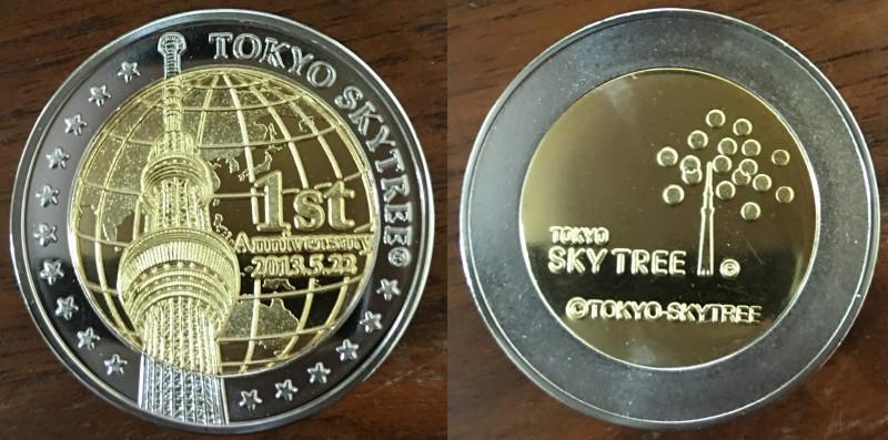東京スカイツリー記念メダル 1周年