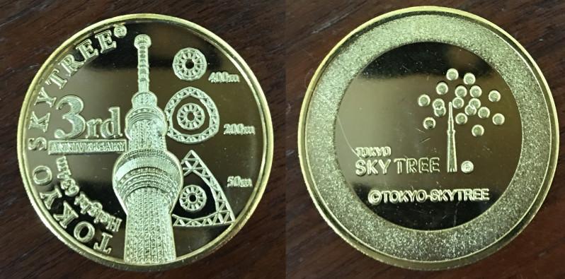 東京スカイツリー記念メダル 3周年
