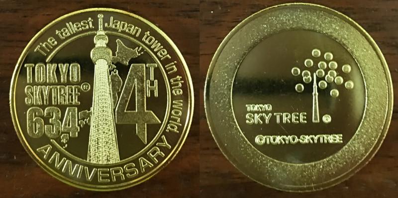 東京スカイツリー記念メダル 4周年
