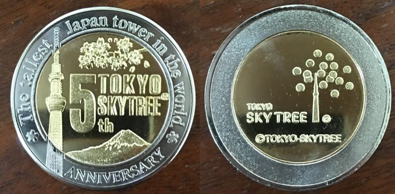 東京スカイツリー記念メダル 5周年