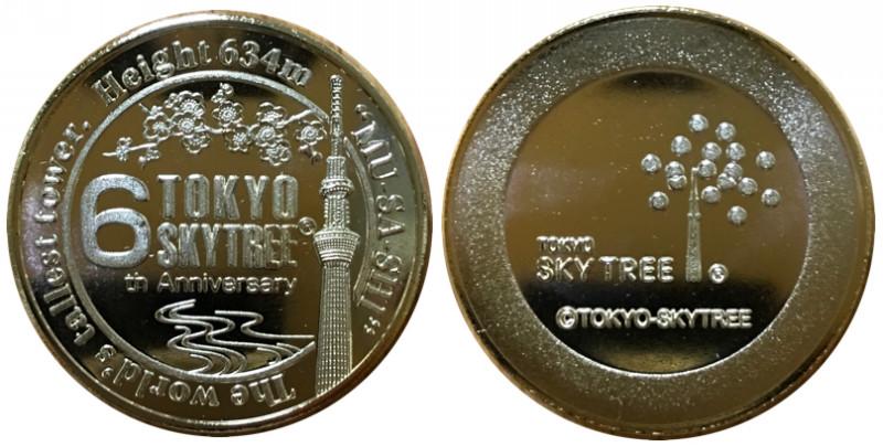 東京スカイツリー記念メダル 6周年