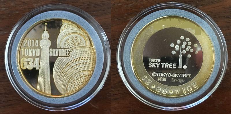 東京スカイツリー記念メダル 2014純銀