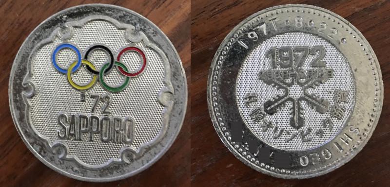 札幌オリンピック記念メダル銀1