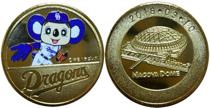 記念メダル ナゴヤドーム ドアラ 上半分