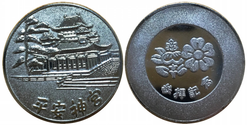 平安神宮 記念メダル 銀