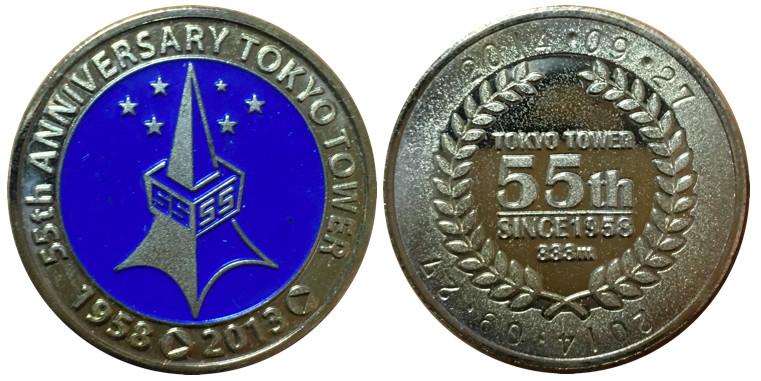 東京タワー記念メダル 55th青