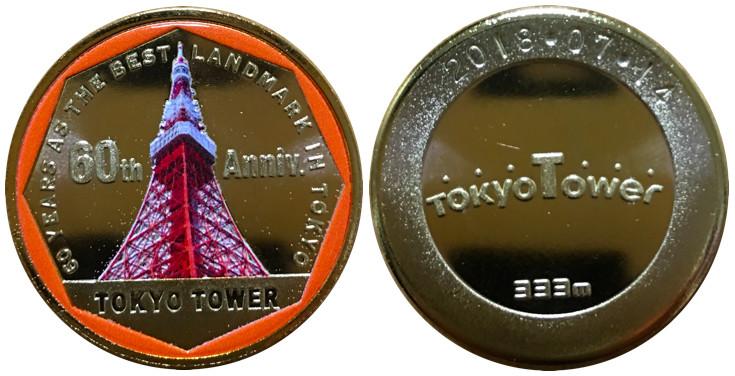 東京タワー記念メダル 60th オレンジ