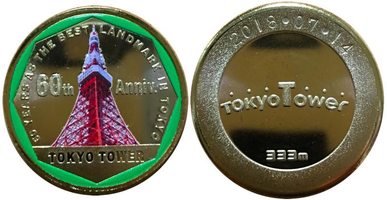 東京タワー記念メダル 60th 緑