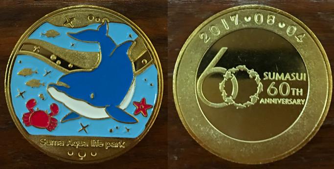 須磨海浜水族園記念メダル 60th