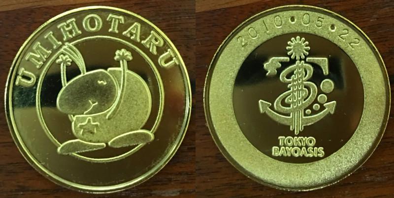 海ほたる記念メダル 無色