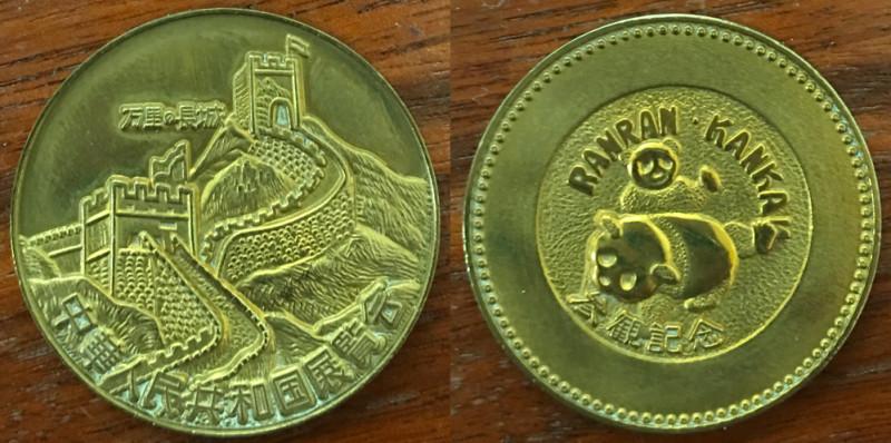 中華人民共和国展記念メダル1