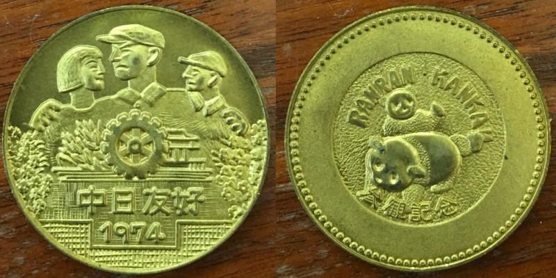 中華人民共和国展記念メダル3