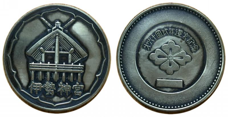 伊勢神宮第六十回式年遷宮記念メダル銅