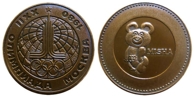 モスクワオリンピック 記念メダル 銅 38ミリ