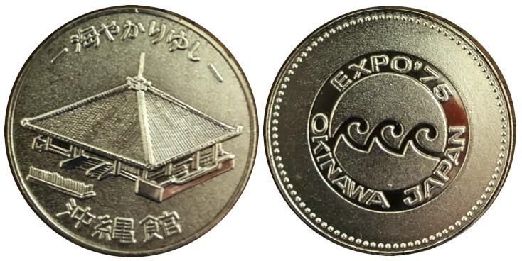 沖縄国際海洋博覧会 海洋博 EXPO'75 記念メダル 31ミリ 沖縄館