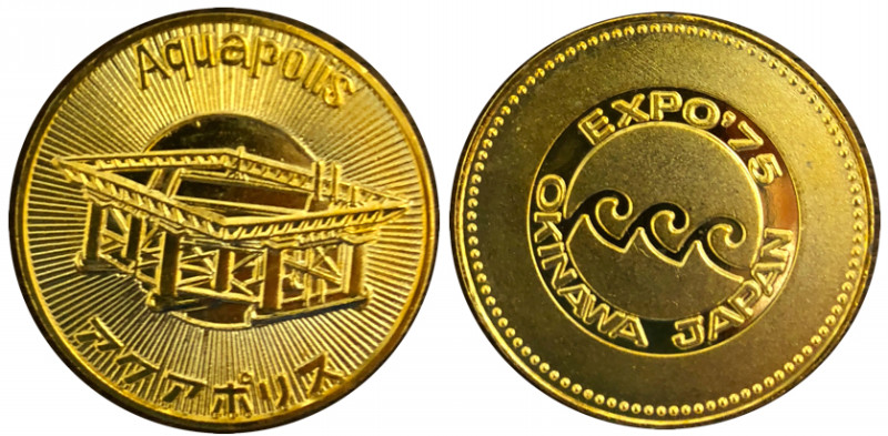 沖縄国際海洋博覧会 海洋博 EXPO'75 記念メダル 31ミリ アクアポリス 金