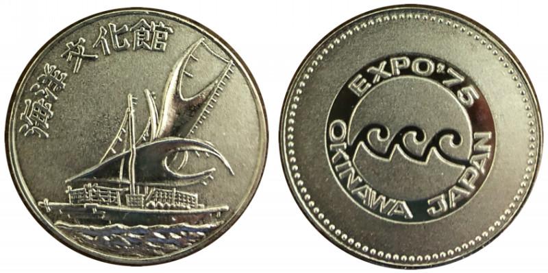 沖縄国際海洋博覧会 海洋博 EXPO'75 記念メダル 31ミリ 海洋文化館