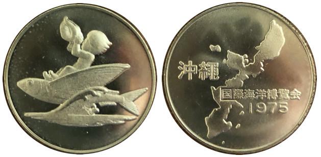 沖縄国際海洋博覧会 海洋博 EXPO'75 記念メダル 31ミリ 飛魚