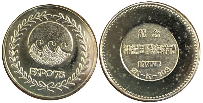 沖縄国際海洋博覧会 海洋博 EXPO'75 記念メダル 26ミリ