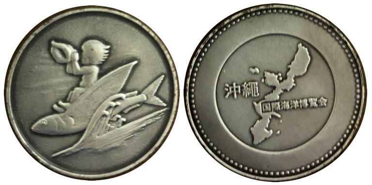 沖縄国際海洋博覧会 海洋博 EXPO'75 記念メダル 38ミリ 飛魚 銀