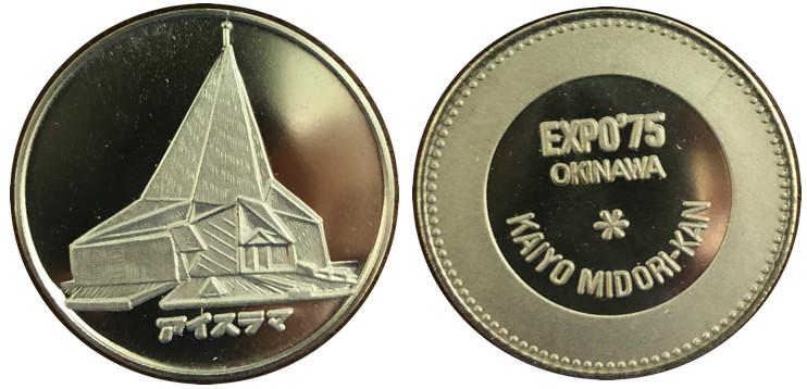 沖縄国際海洋博覧会 海洋博 EXPO'75 記念メダル 38ミリ アイスラマ 銀