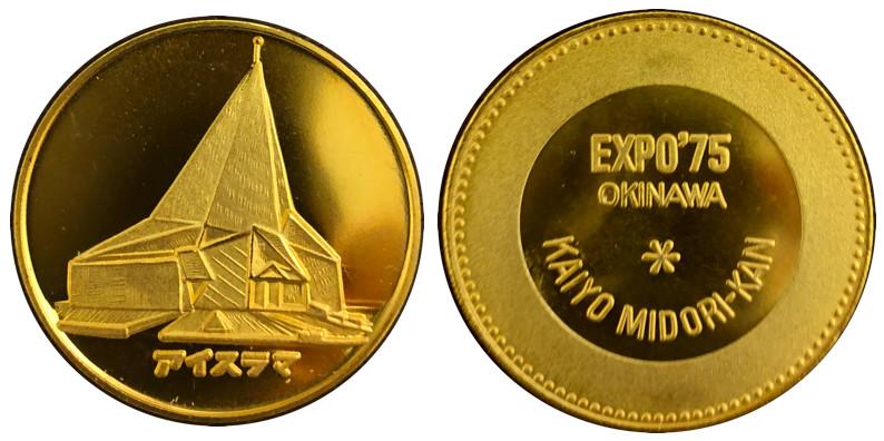 沖縄国際海洋博覧会 海洋博 EXPO'75 記念メダル 38ミリ アイスラマ 金