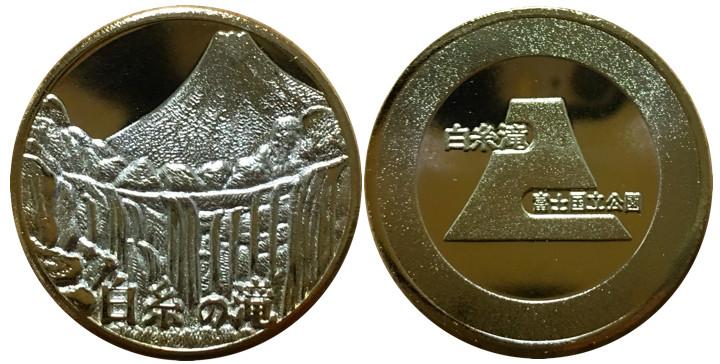 白糸の滝 記念メダル